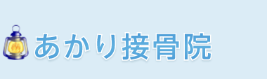 中野坂上/中野新橋の整体・骨盤矯正「あかり接骨院」 ロゴ