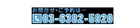 中野坂上/中野新橋の整体・骨盤矯正「あかり接骨院」 お問い合わせ