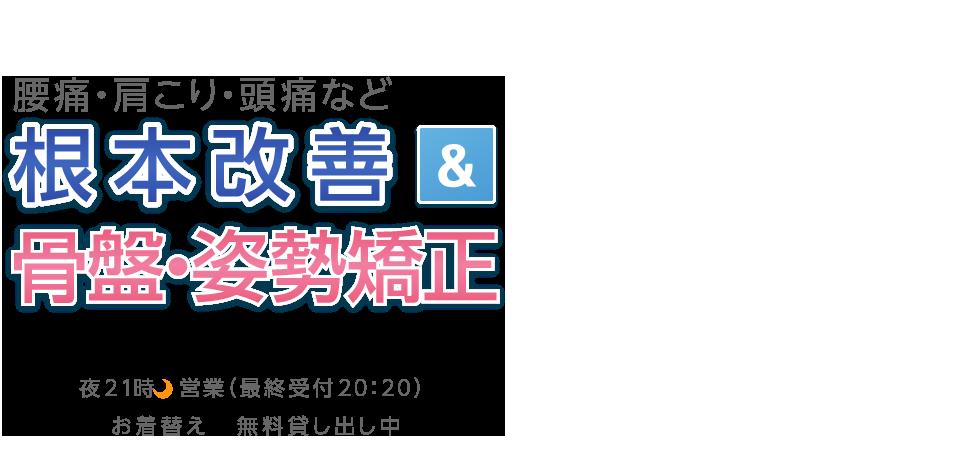 中野坂上/中野新橋の整体・骨盤矯正「あかり接骨院」 メインイメージ