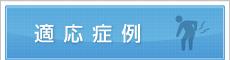 中野坂上/中野新橋の整体・骨盤矯正「あかり接骨院」 メニュー